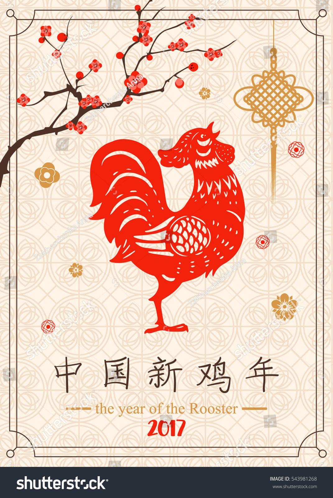 Chinese Calendar Illustration : Chinese new year background rooster flower stock vector