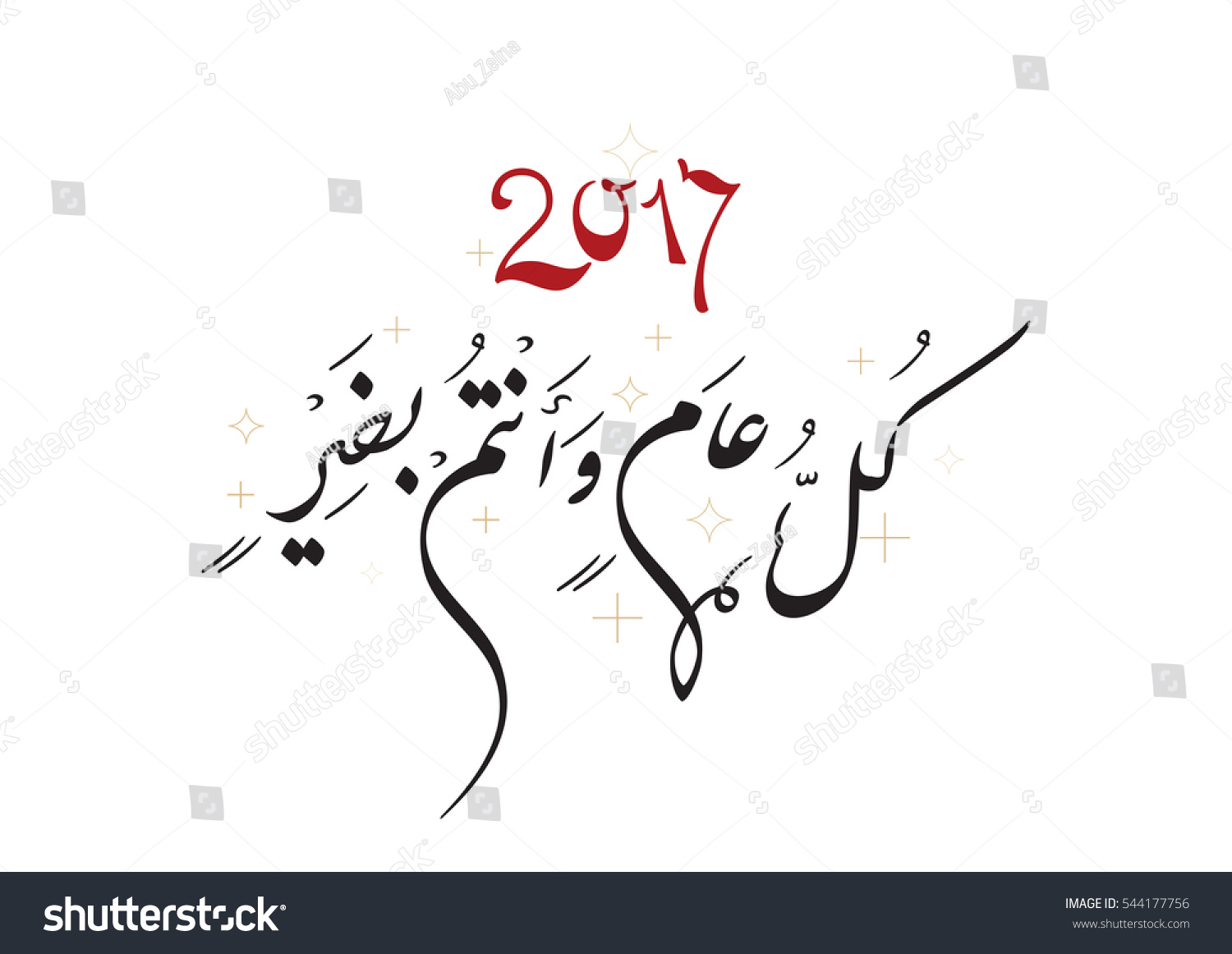 Happy new year greeting card traditional stock vector royalty free happy new year greeting card in traditional arabic calligraphy used in the new years celebrations m4hsunfo