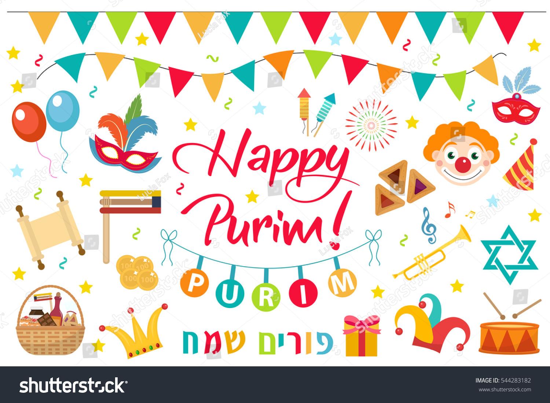 happy purim carnival set design elements stock vector 544283182