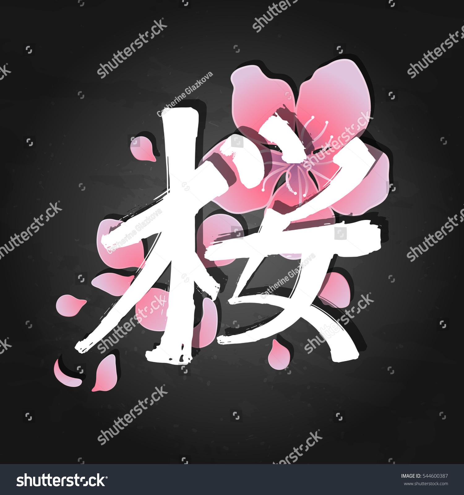 Graphic calligraphic kanji hieroglyph translated sakura stock graphic calligraphic kanji hieroglyph translated as sakura traditional symbol of spring in japan vector buycottarizona Images