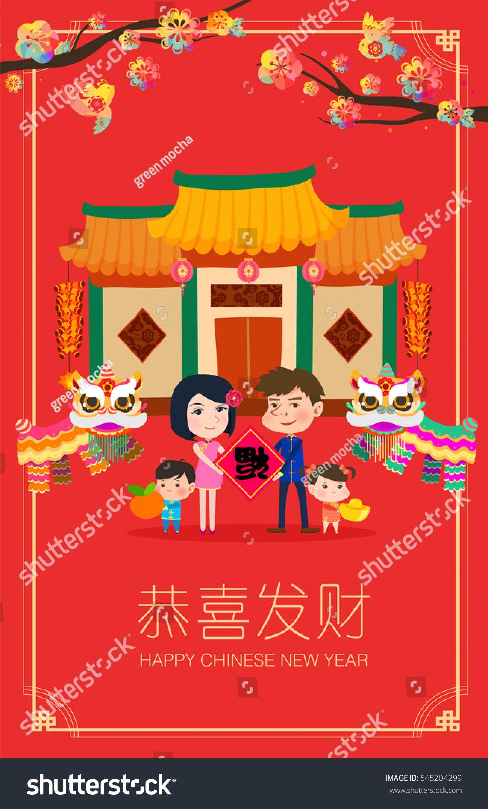Happy Chinese New Year Happy Family Stock Vector Royalty Free
