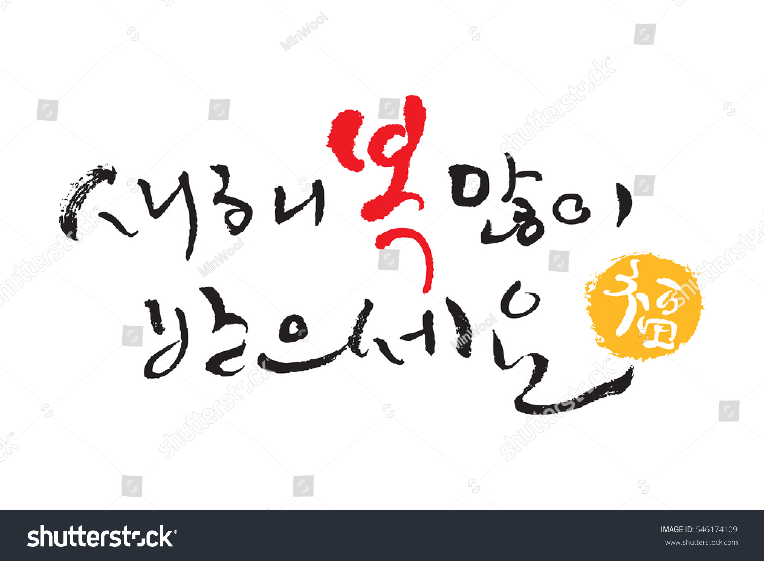 New years greeting translation korean text stock vector 546174109 new years greeting translation of korean text happy new year calligraphy m4hsunfo Gallery