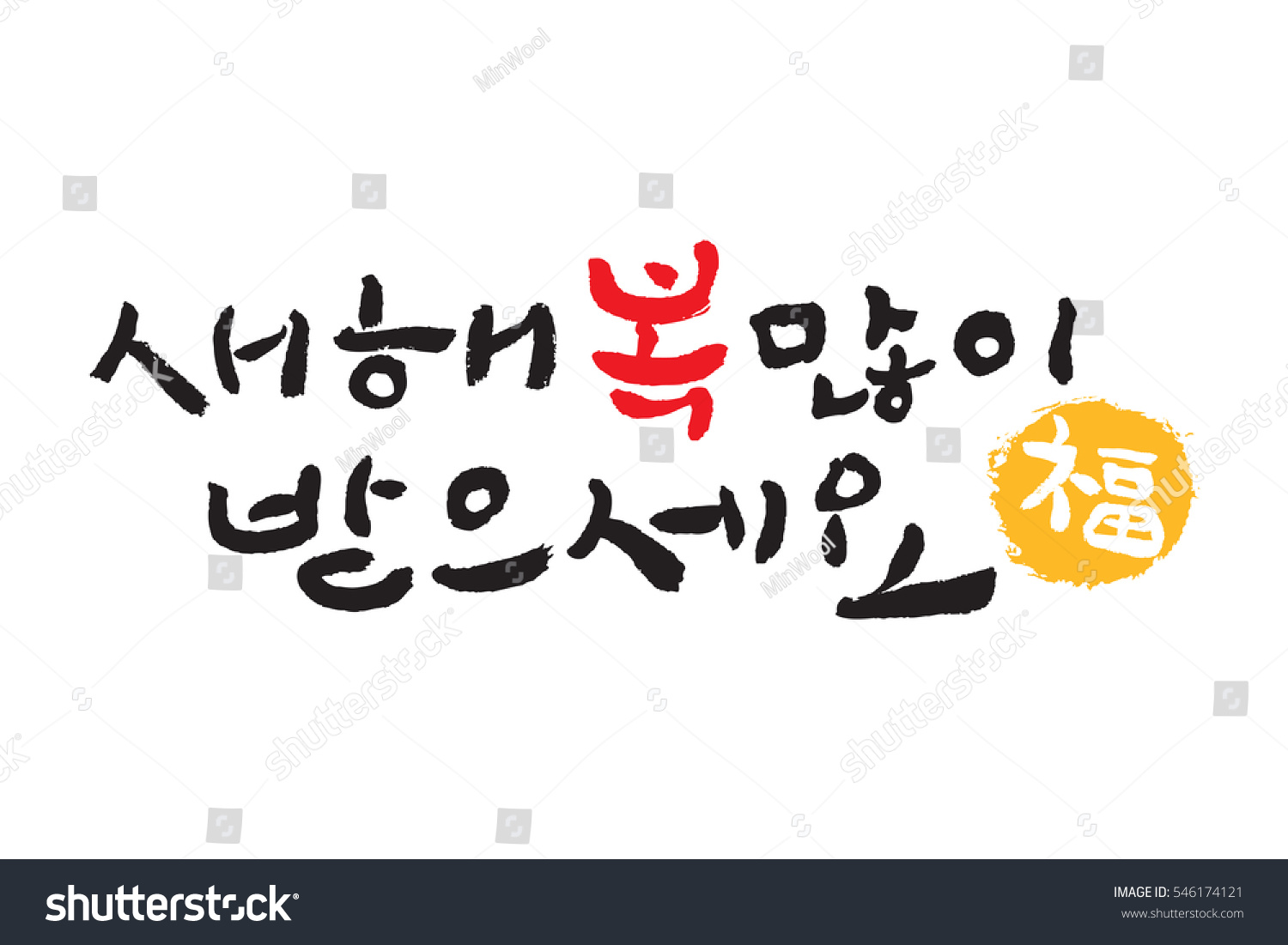 New years greeting translation korean text stock vector royalty new years greeting translation of korean text happy new year calligraphy m4hsunfo