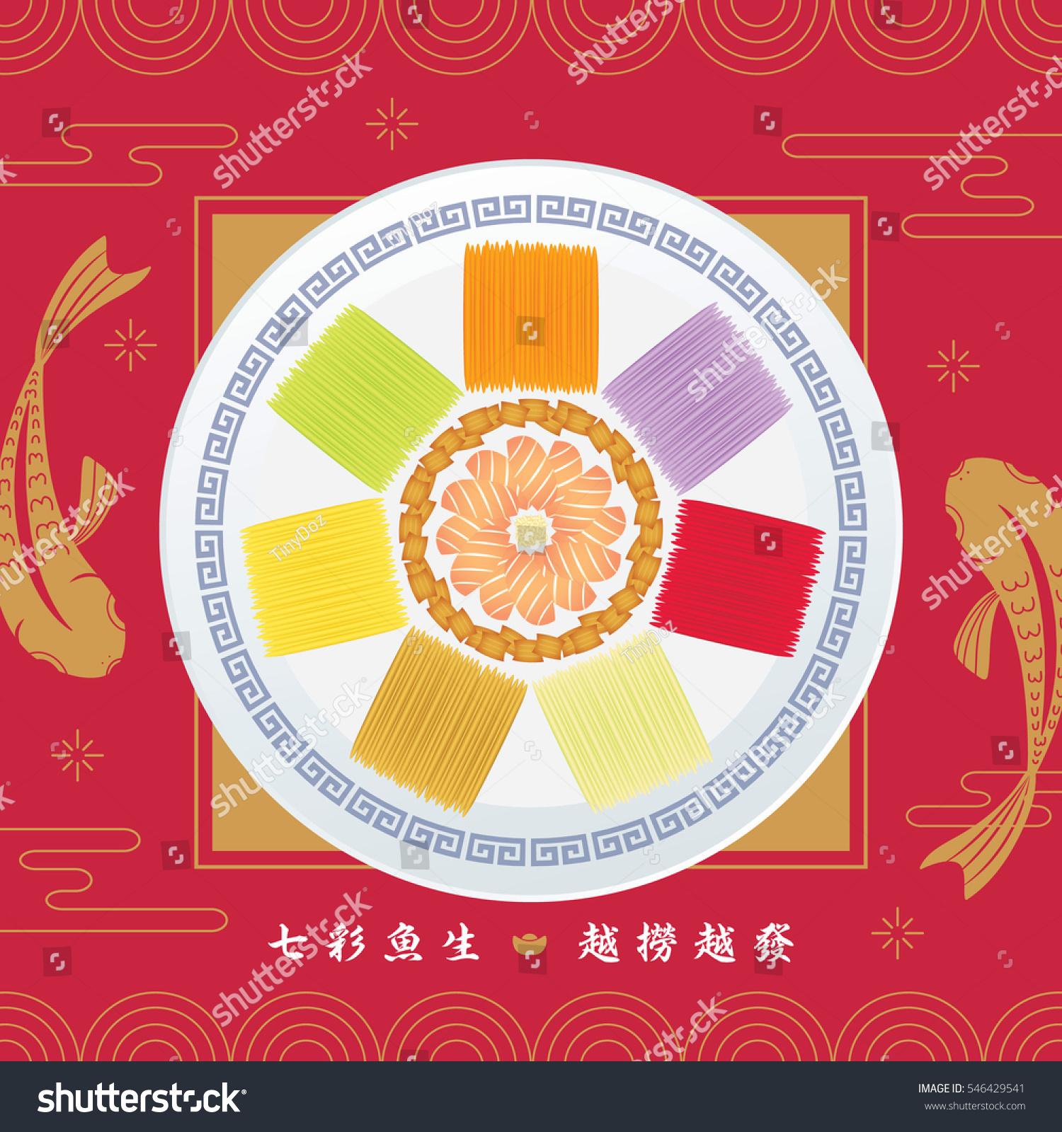 Yu sheng lou sang appetizer eating stock vector 546429541 yu sheng or lou sang is a appetizer eating during chinese new year symbolism of buycottarizona