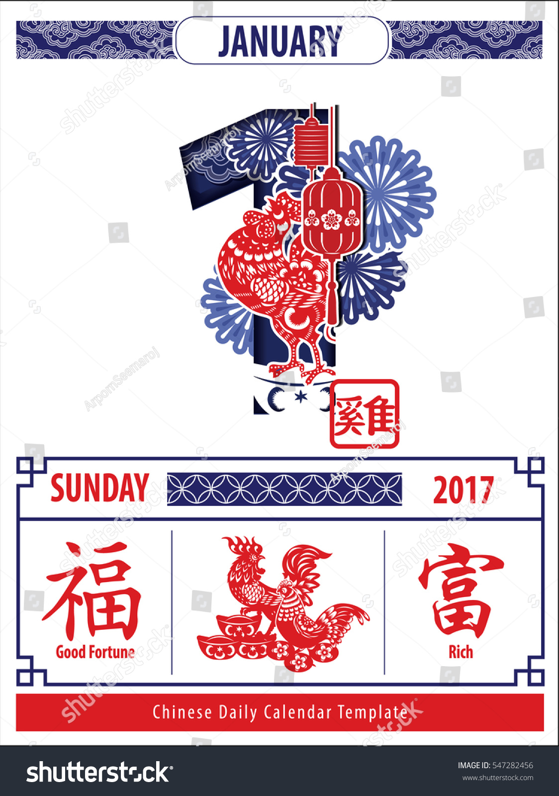 Vintage Chinese Calendar Template Rooster Chinese Stock Vector