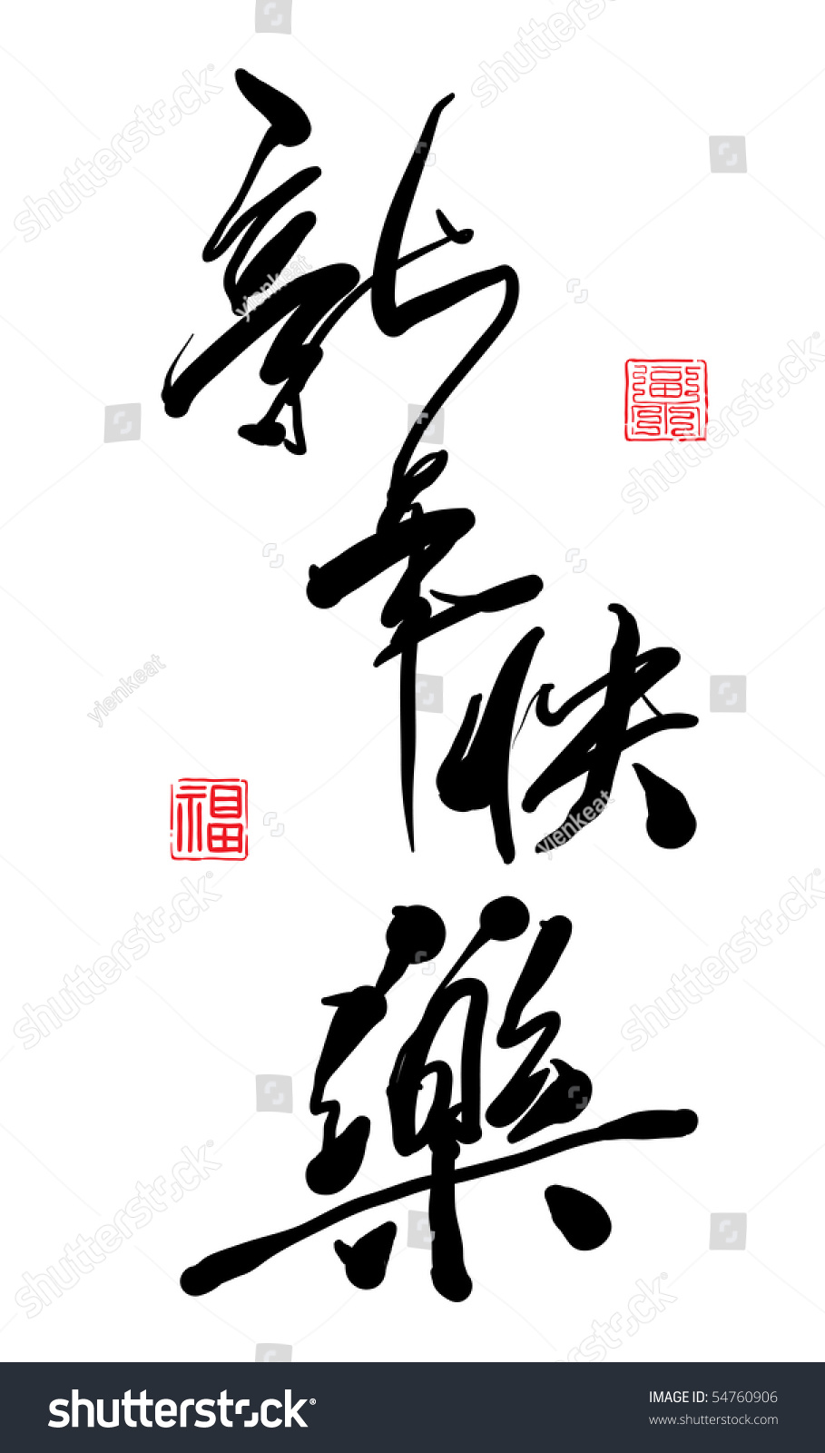 Chinese Calligraphy Happy Chinese New Year Stock Photo