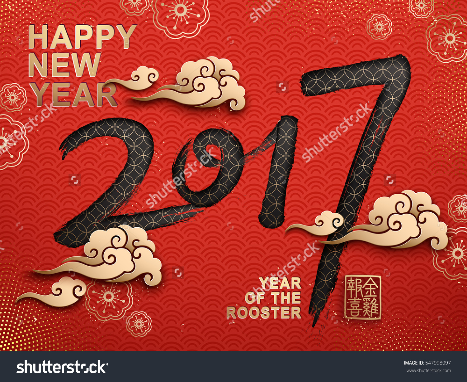 2017 Happy New Year with golden cloud elements, flower elements, and  happy new year of rooster in english and chinese words with red background #547998097