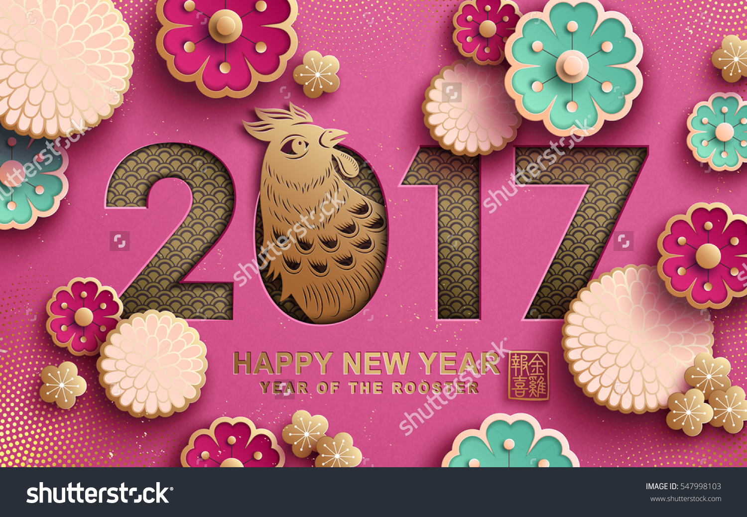 2017 Happy New Year with chicken picture, flower elements, and  happy new year of rooster in english and chinese words with pink background #547998103