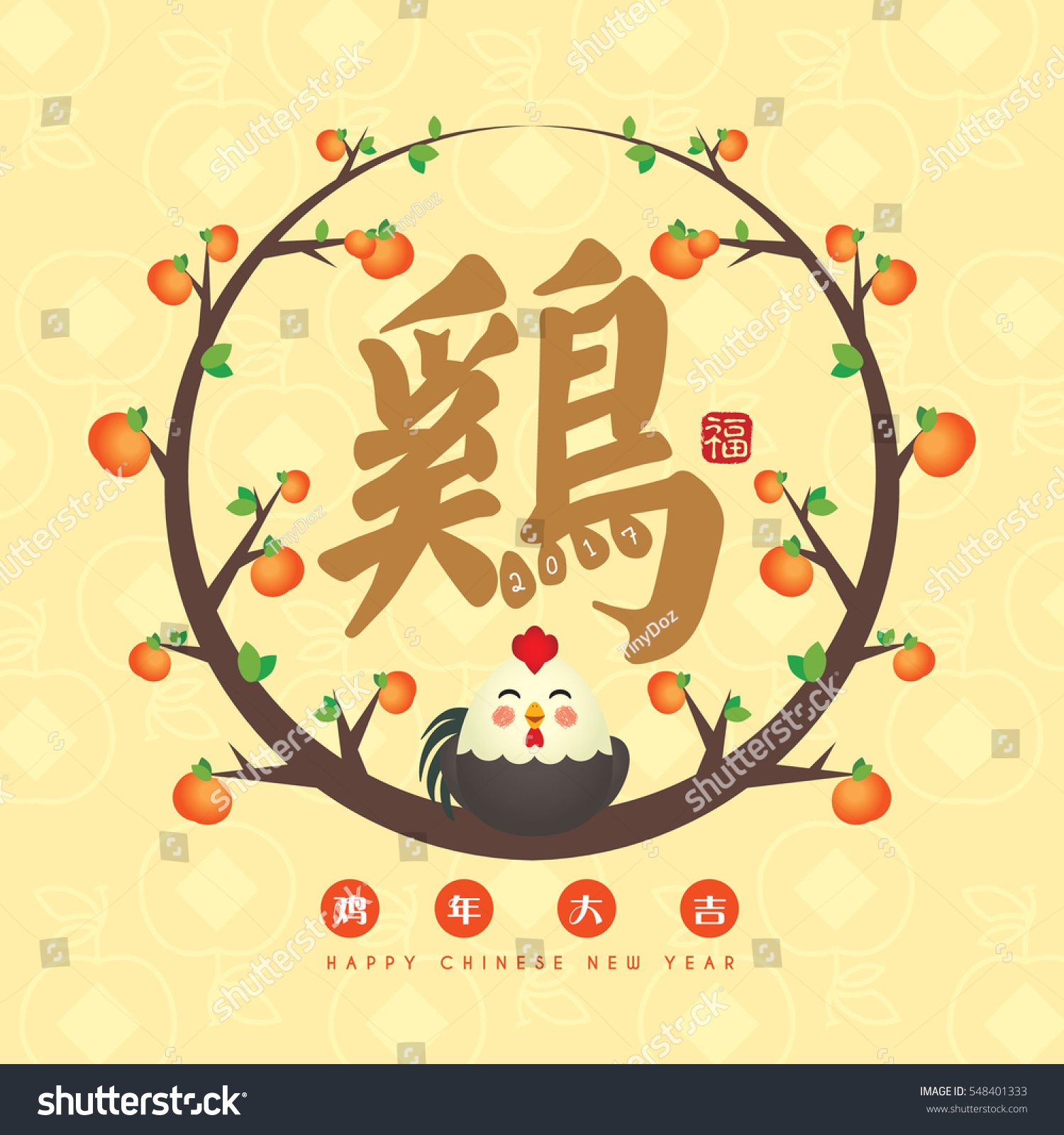 2017 Chinese New Year Greeting Card Of Cartoon Chicken With Citrus