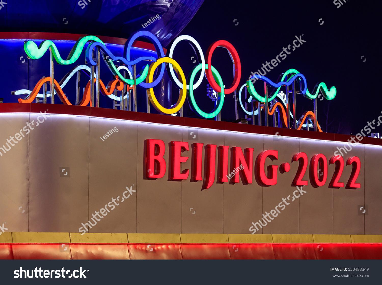 Beijing China March 12 2016 Beijing Stock Photo Edit Now 550488349