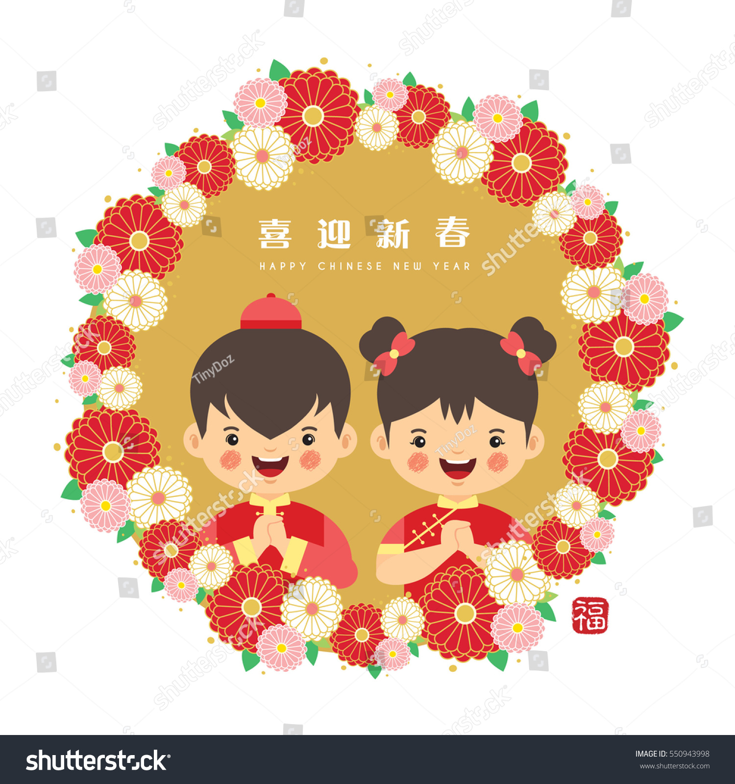 Chinese New Year Greetings Cute Chinese Stock Vector Royalty Free