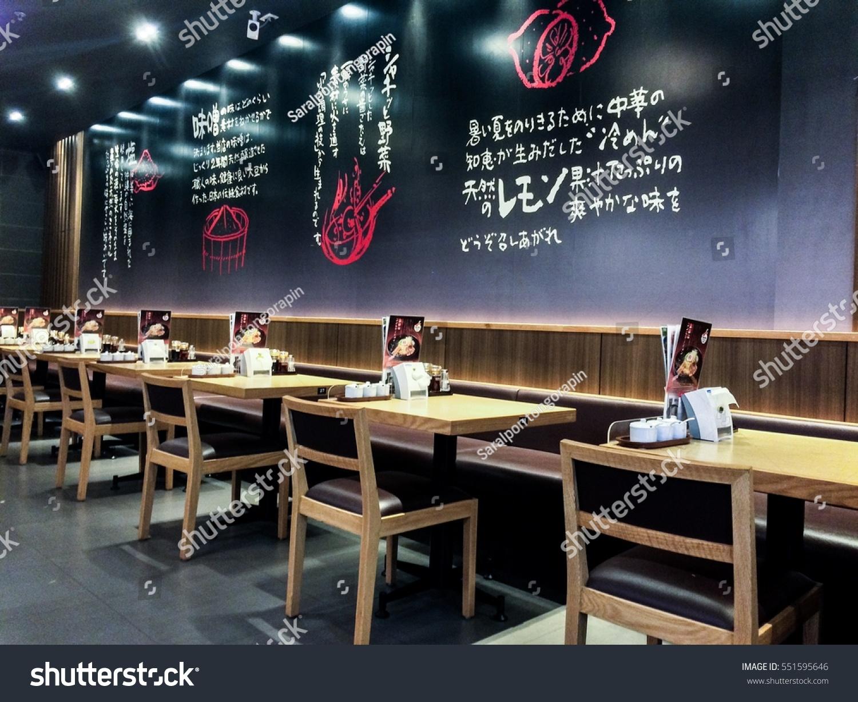 Hachiban Ramen Restaurant Japanese Restaurant Thailand Stock Photo Edit Now 551595646