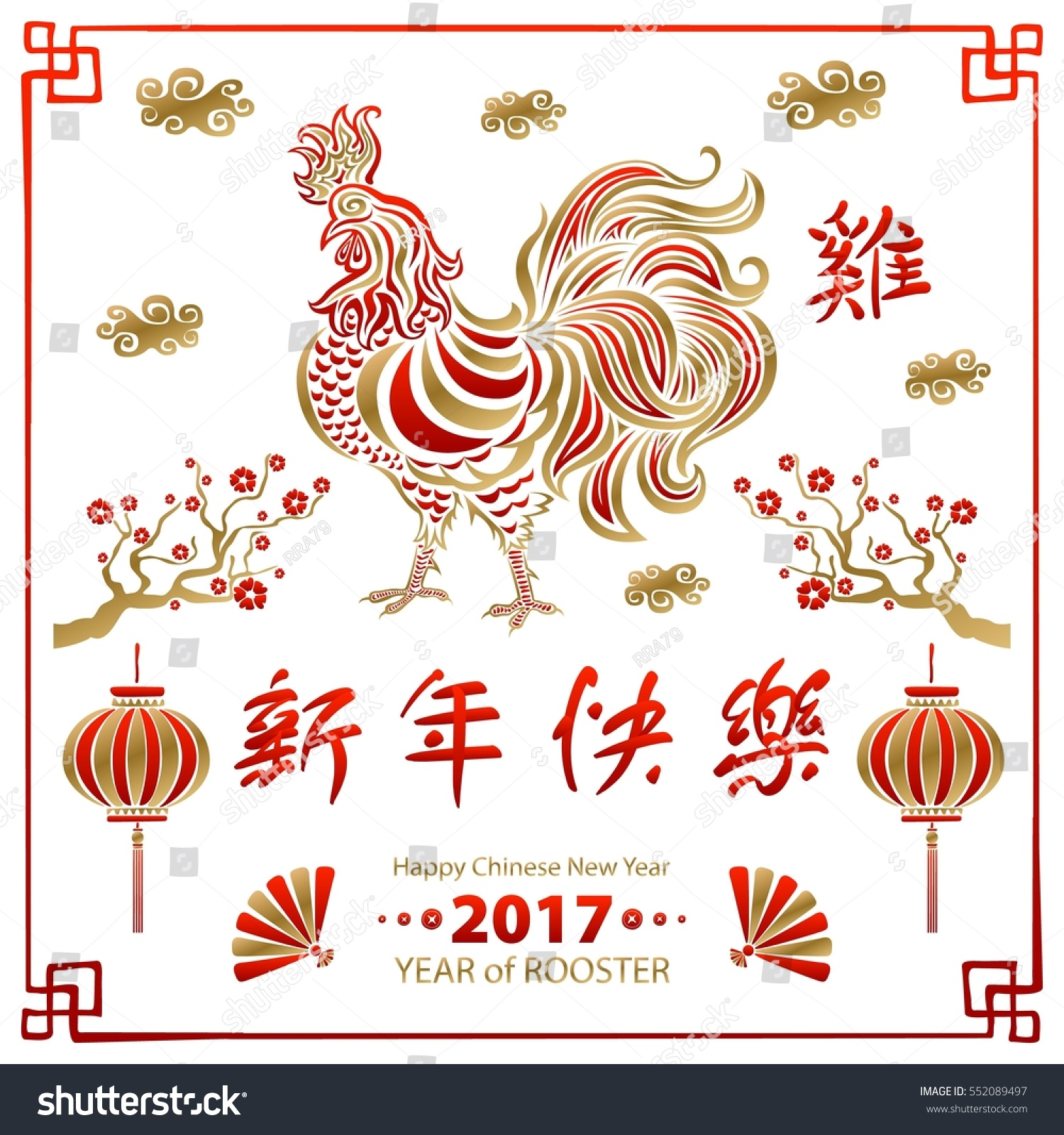 Calligraphy 2017. Happy Chinese new year of the Rooster. concept ...