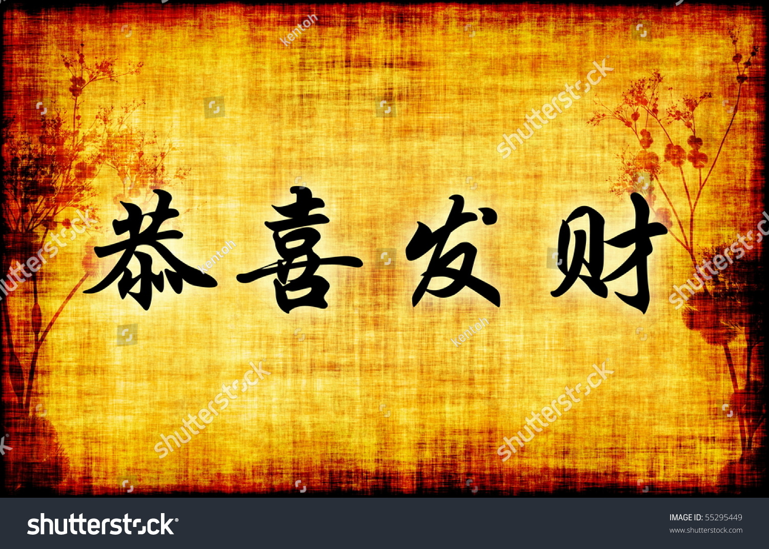 how to write gong xi fa cai in chinese