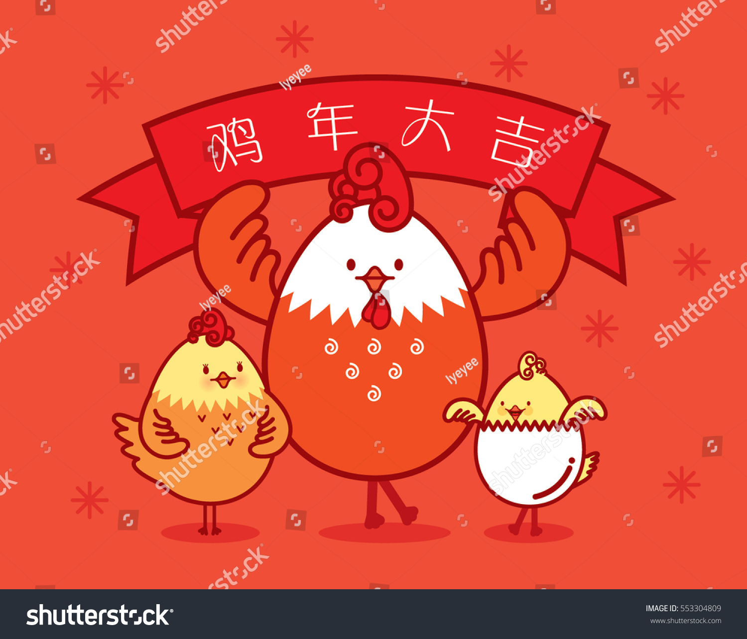 Chinese new year rooster greetings template stock vector 553304809 chinese new year of the rooster greetings template with chinese characters that mean wishing you luck m4hsunfo