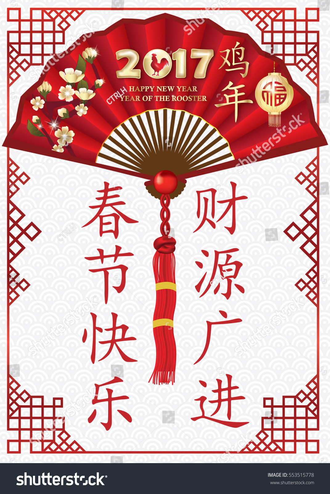 Business Greeting Card Chinese New Year Stock Illustration 553515778