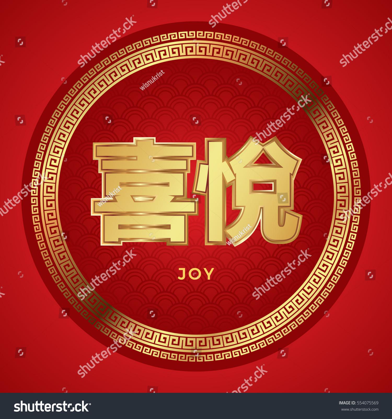 Golden chinese text joy stock vector 554075569 shutterstock golden chinese text joy biocorpaavc Images