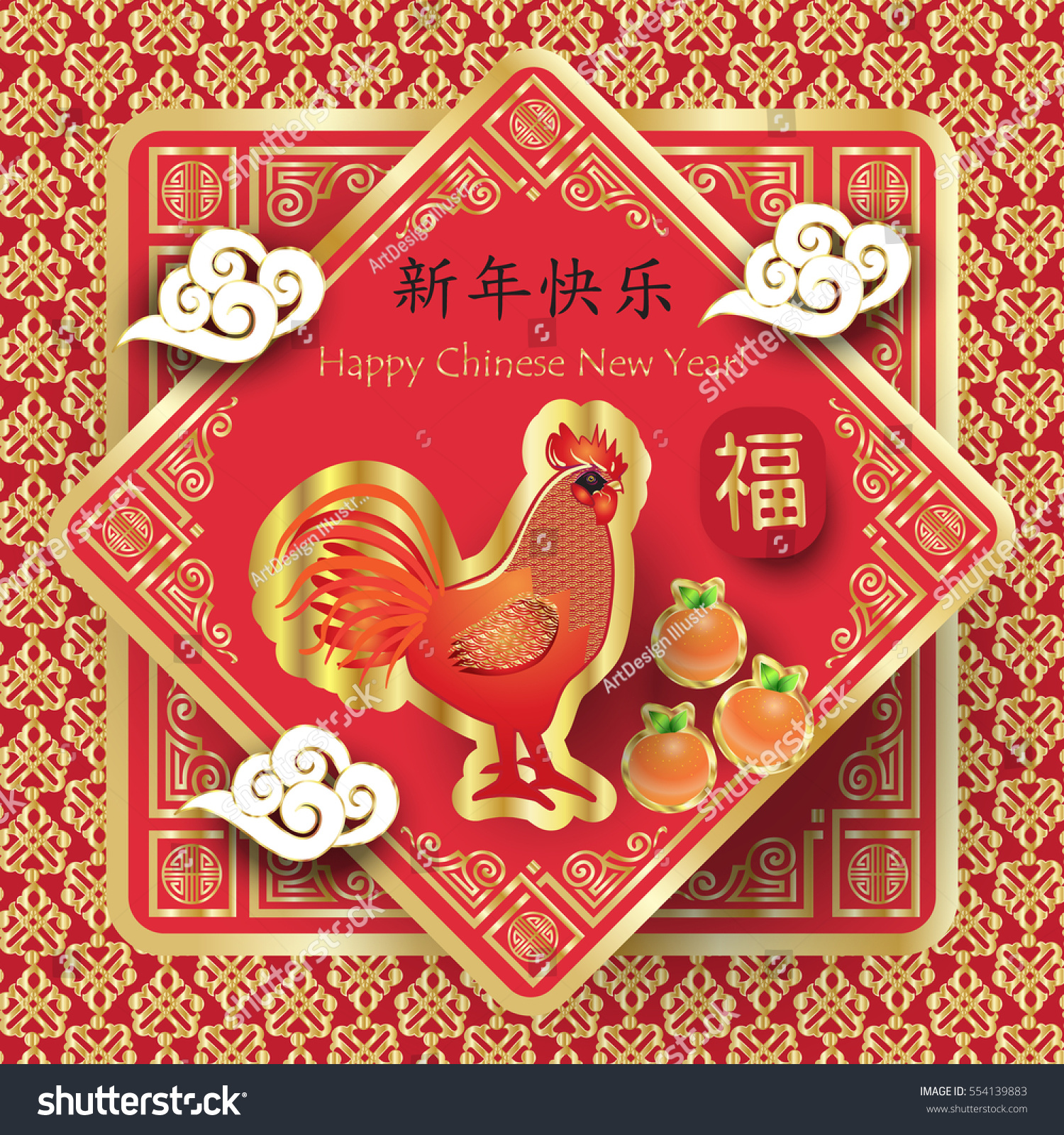 Vector Chinese New Year Rooster Greeting Stock Vector ...