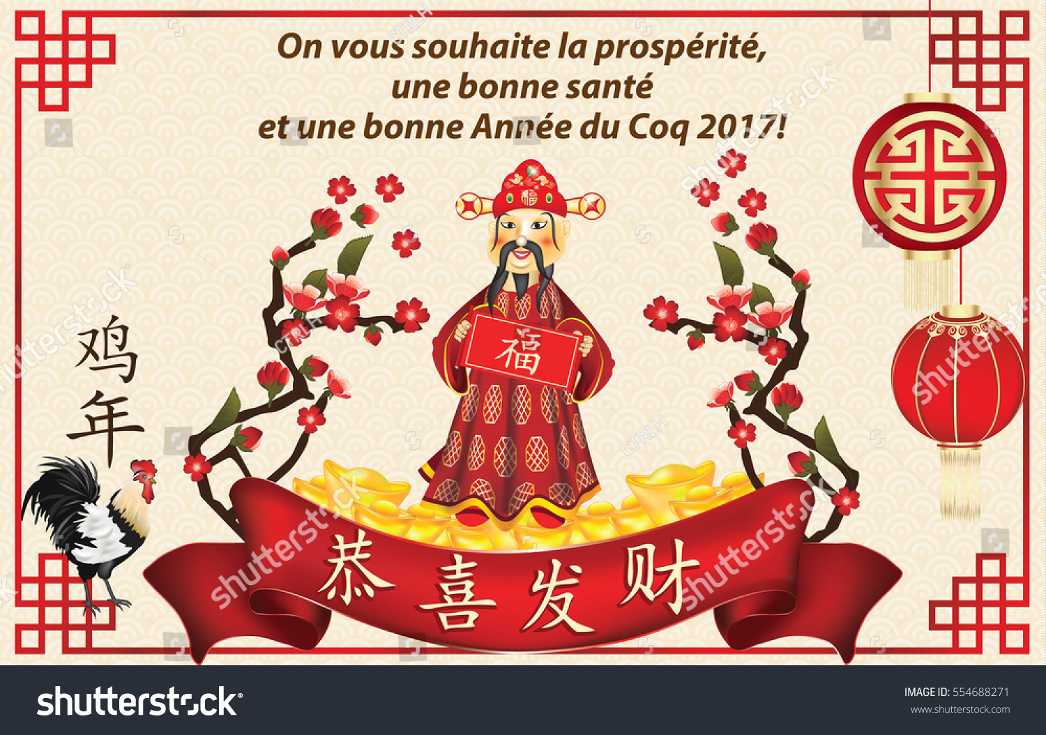 Dutch Greeting Card For Chinese New Year 2017 Dutch Text Happy