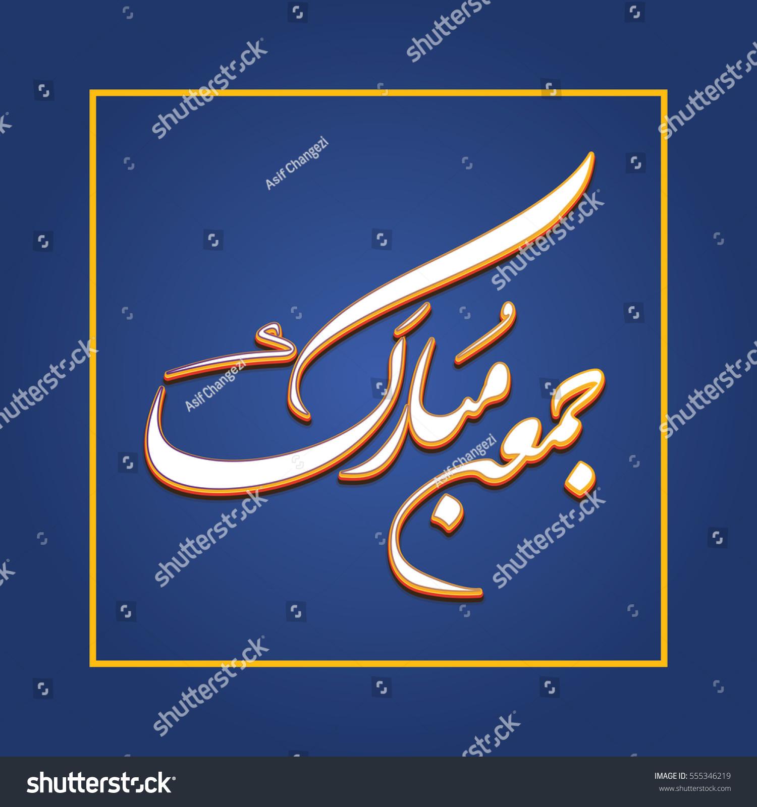 Jumah mubarak vector translated friday greetings stock vector jumah mubarak vector translated as friday greetings written in farsi arabic calligraphy style kristyandbryce Choice Image