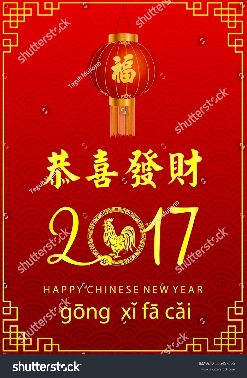 Happy chinese new year 2017 card stock photo 555457606 shutterstock