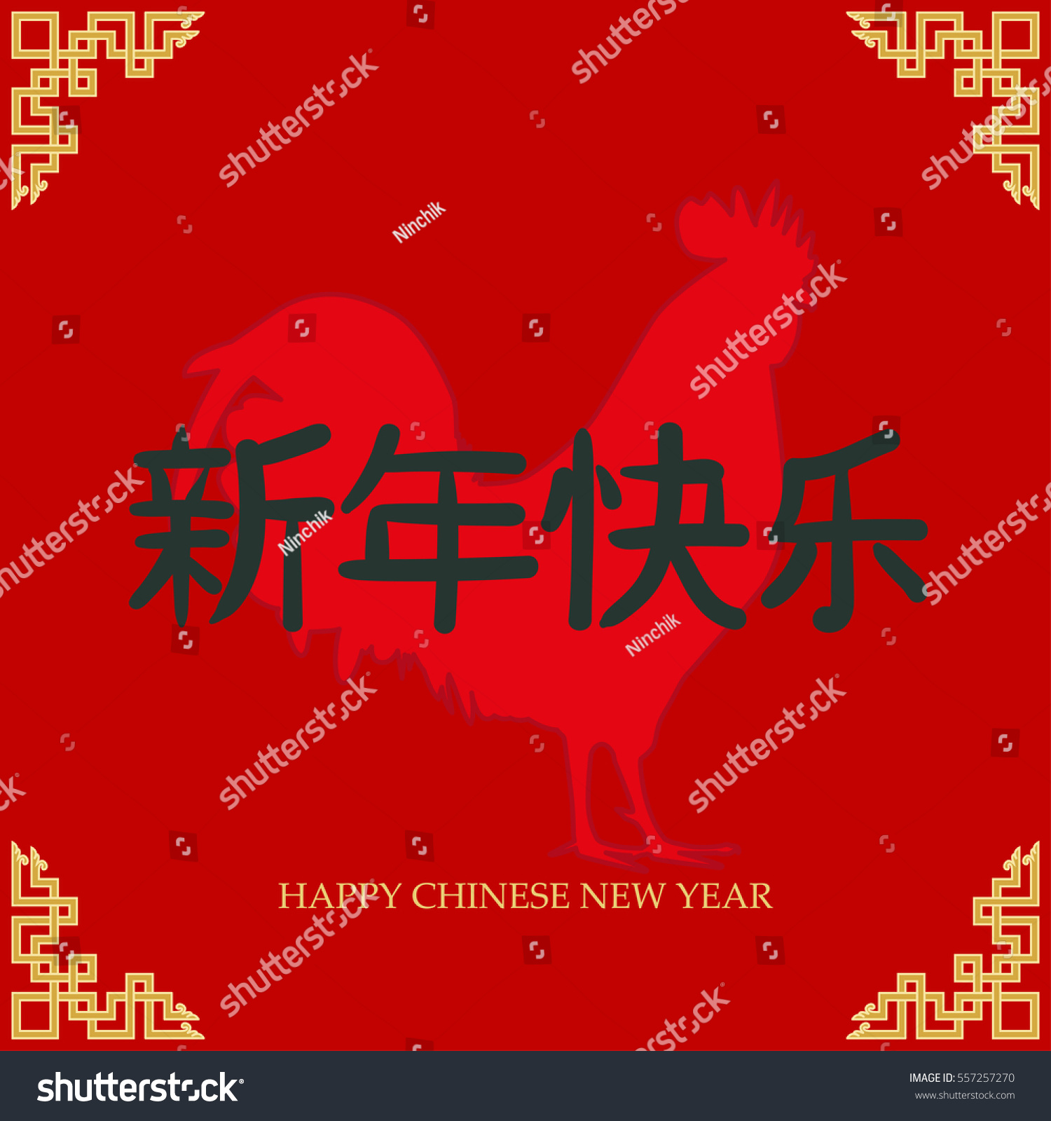 Chinese New Year Illustration Rooster Symbol Stock Vector Royalty