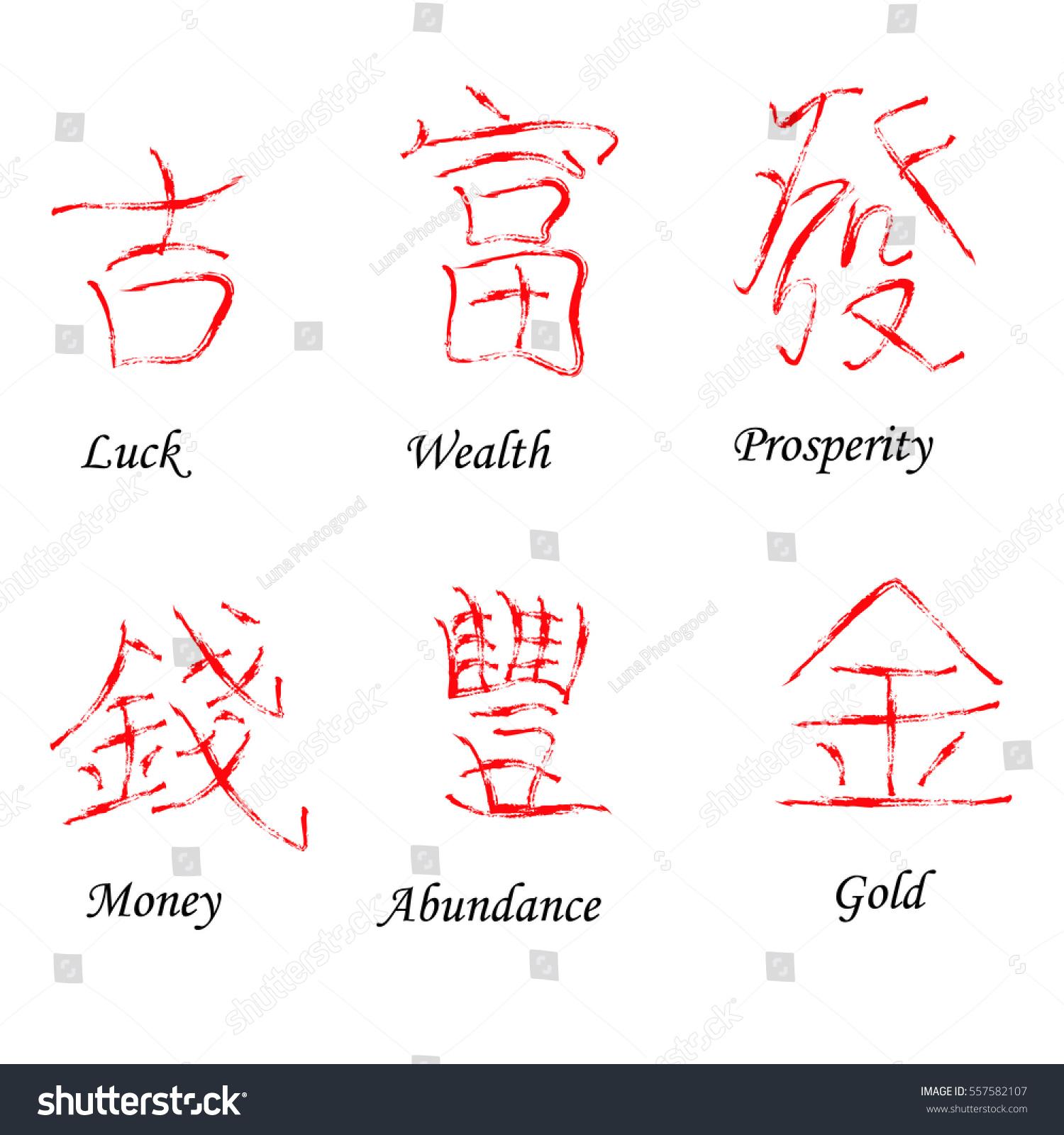 Hieroglyph of wealth and prosperity 44