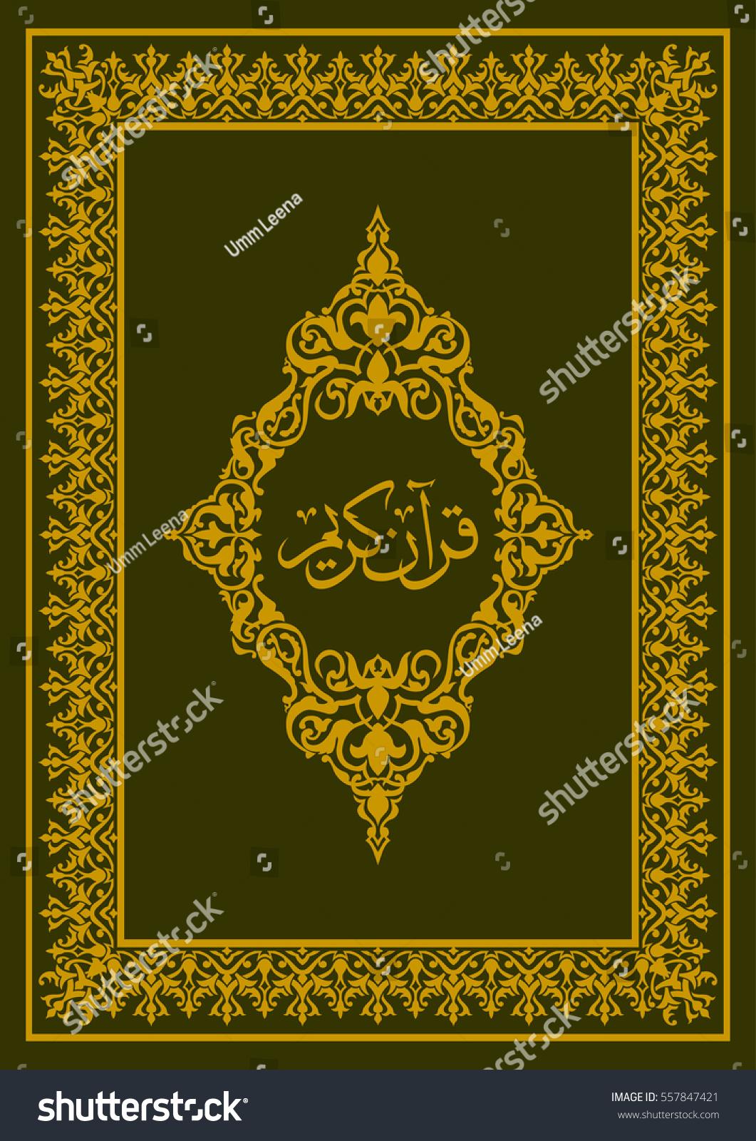 Quran Book Cover Template : Holy quran islamic arabic book arabesque stock vector