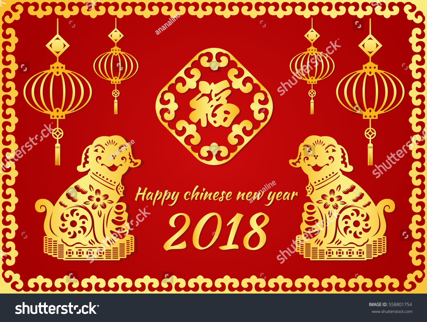 Happy Chinese New Year 2018 Card Stock Vector 558801754 Shutterstock