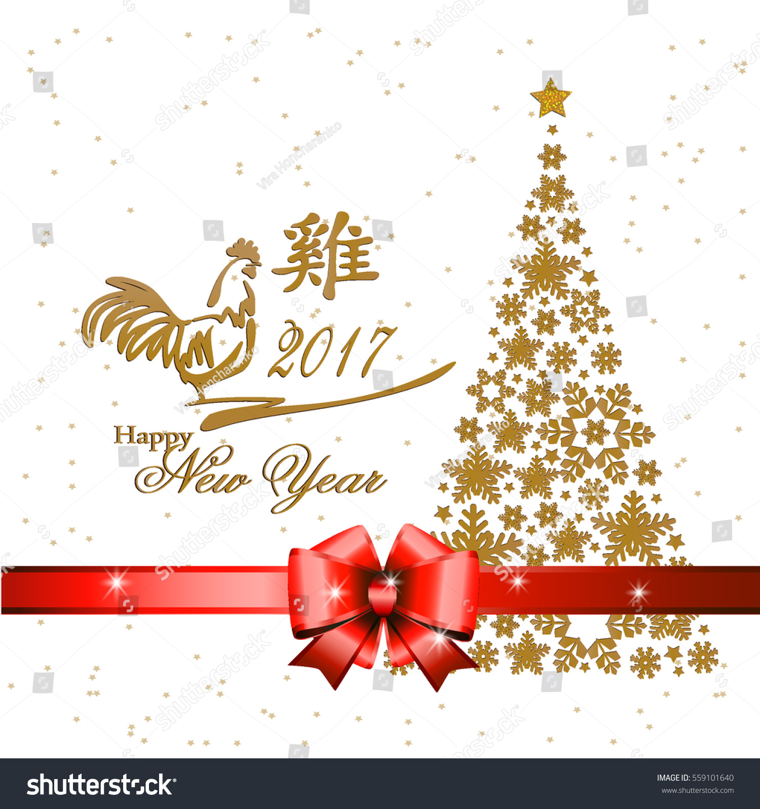 Cock New Years Christmas Cards Logo Stock Illustration 559101640