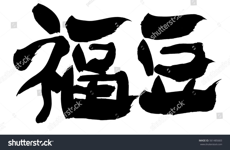 Japanese Calligraphy Stock Illustration 561485683
