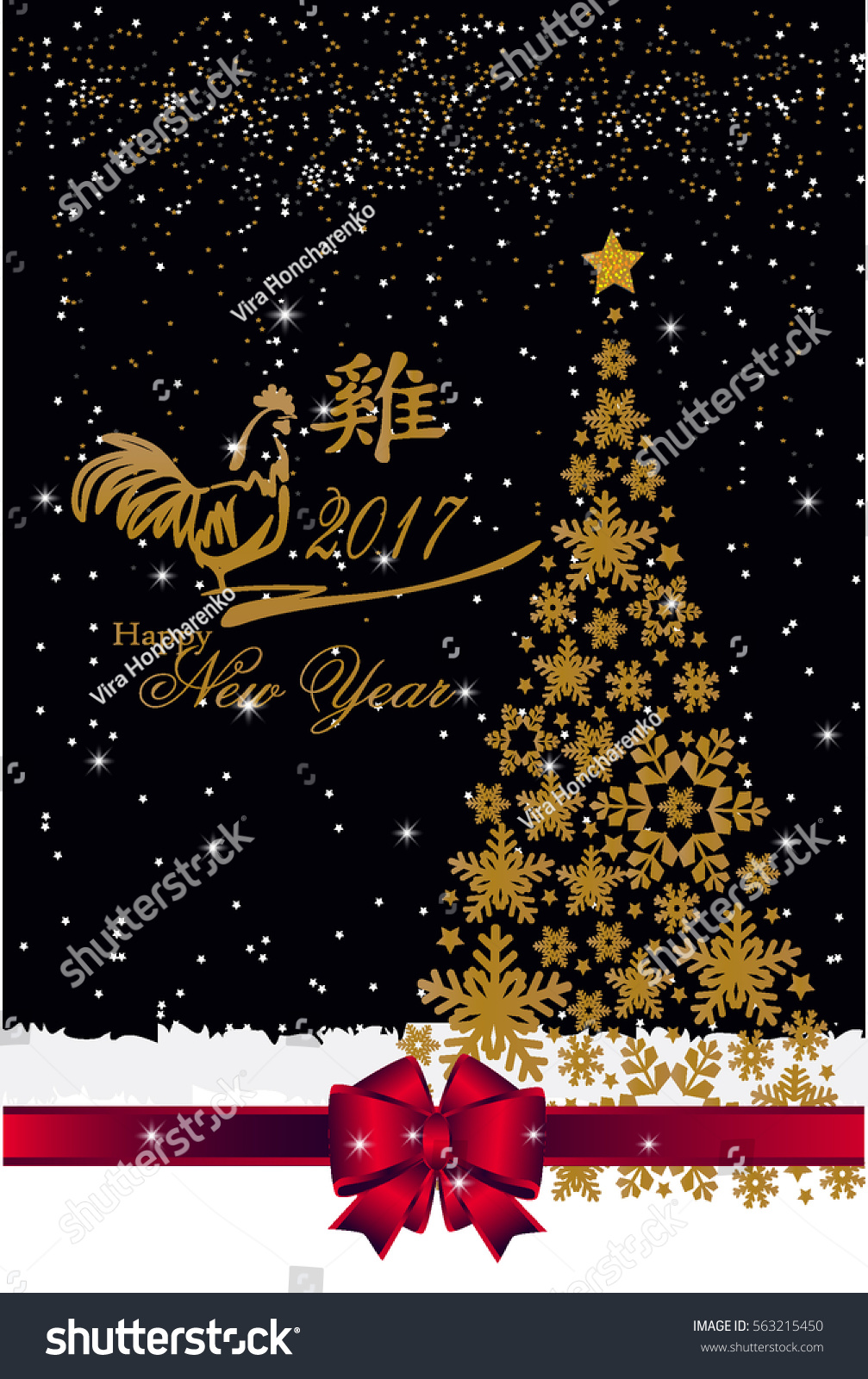 Cock New Years Christmas Cards Logo Stock Vector Royalty Free