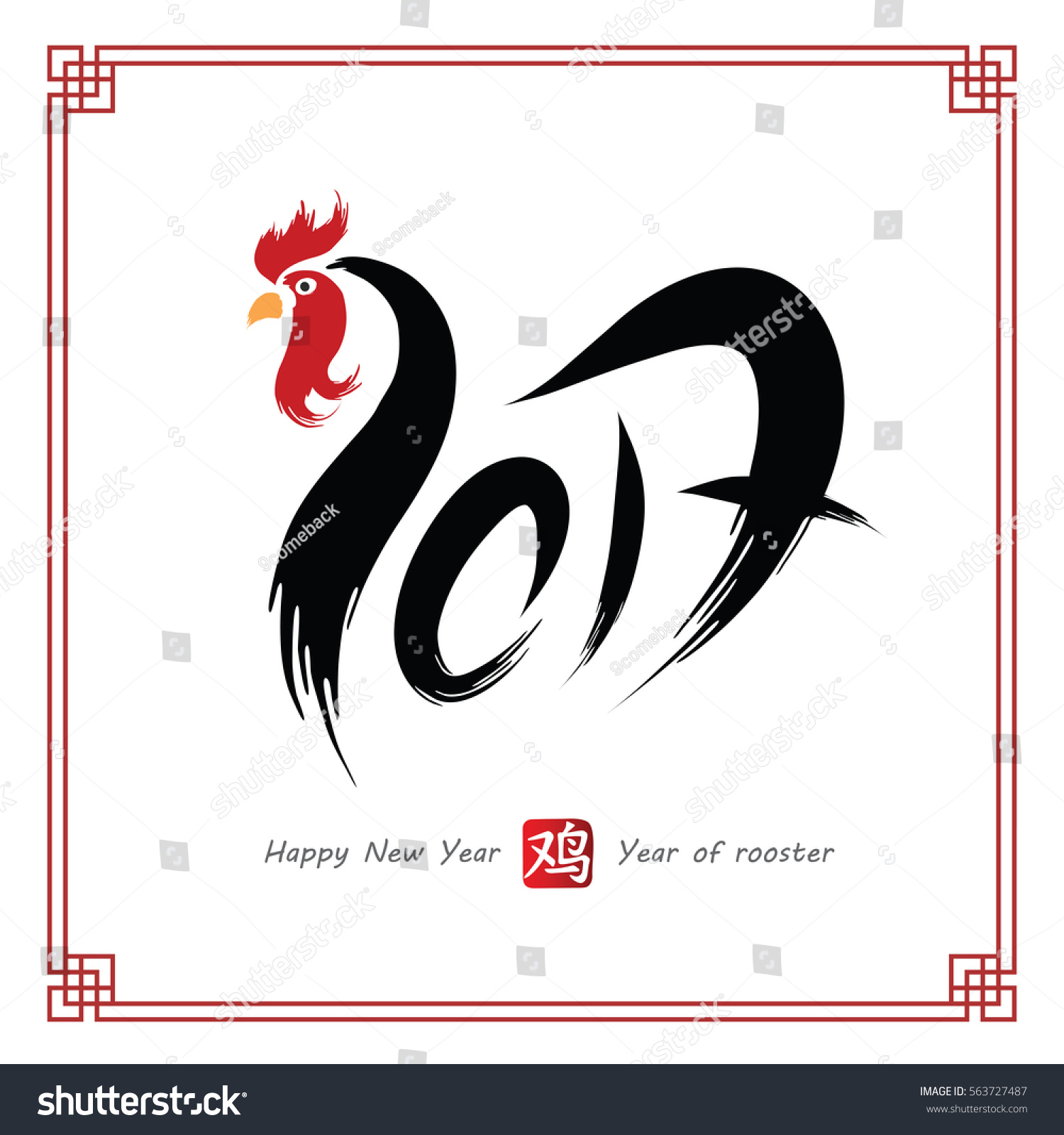 Chinese Calligraphy 2017 Year Of Rooster And Chinese Character