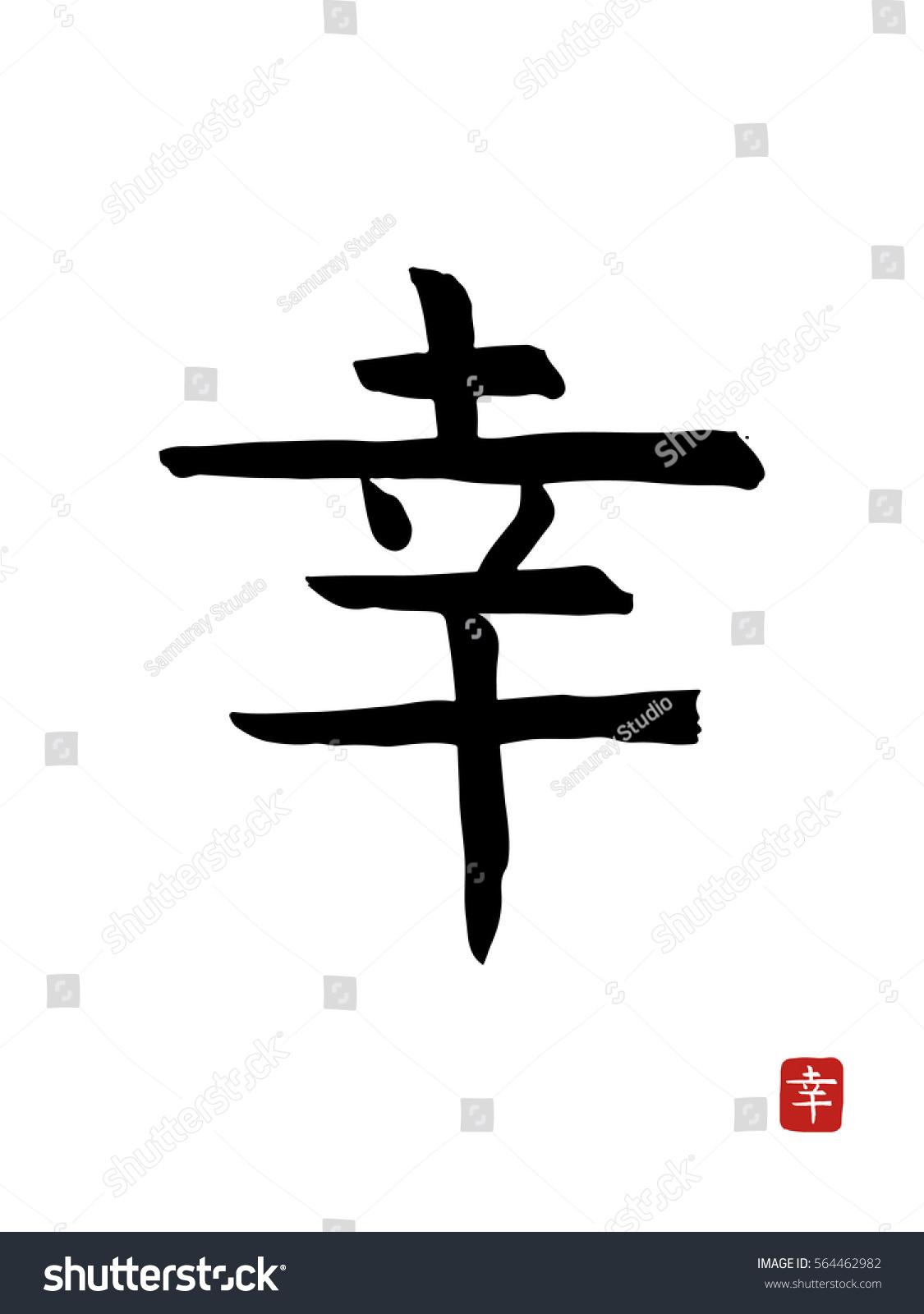 Happiness vector japanese symbols on white stock vector 564462982 happiness vector japanese symbols on white background hand drawn japan hierogliph ink brush biocorpaavc