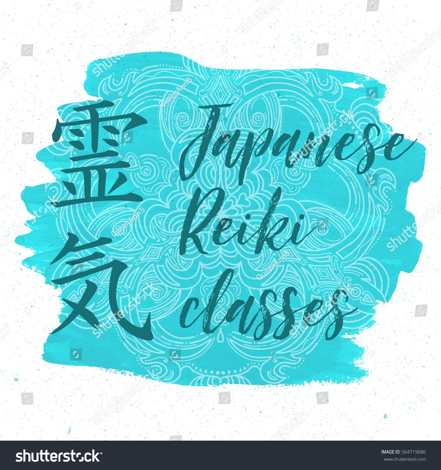 Sacred geometry reiki symbol word reiki stock vector 564719686 sacred geometry reiki symbol the word reiki is made up of two japanese words biocorpaavc