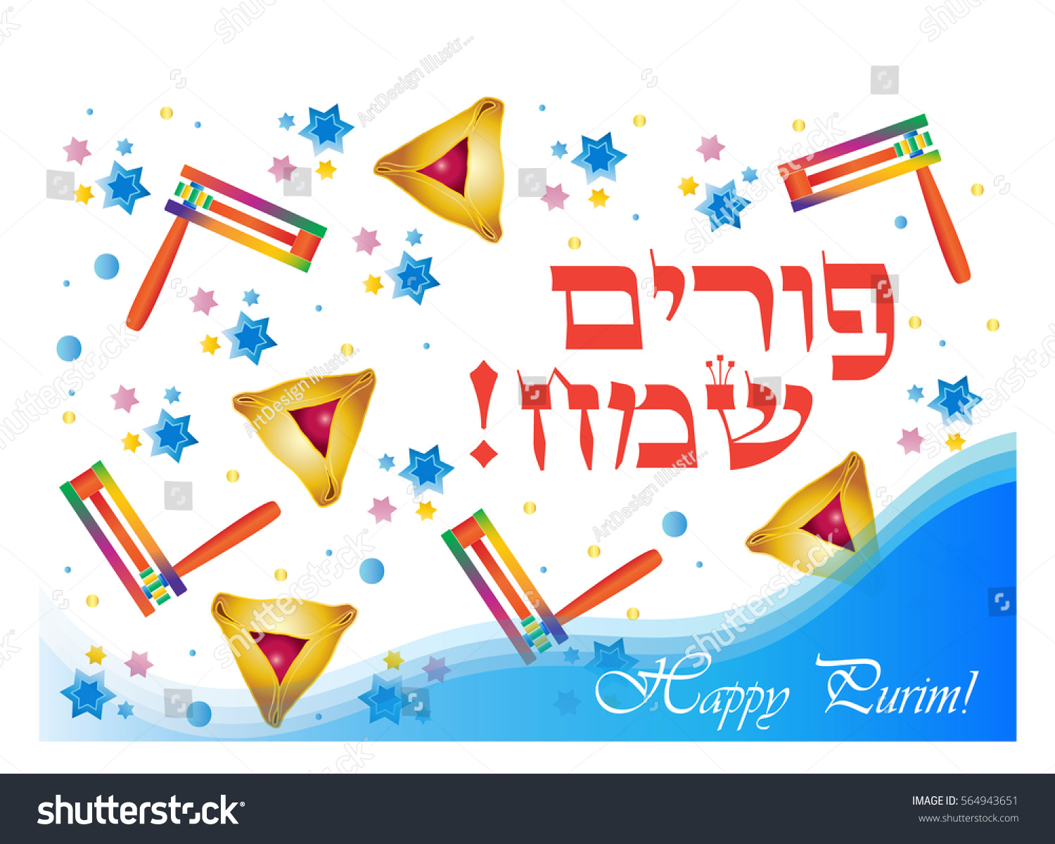 Greeting cards to Purim in Hebrew 34