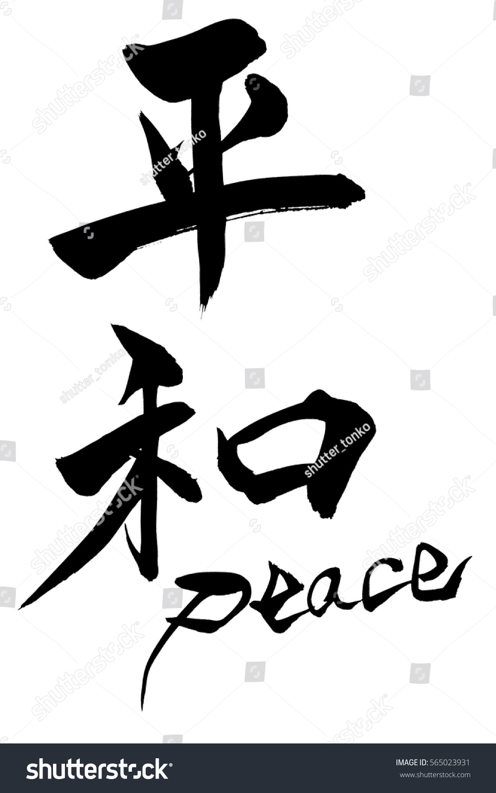Brush character japanese text peace stock vector 565023931 brush character peaceand japanese text peace biocorpaavc Gallery