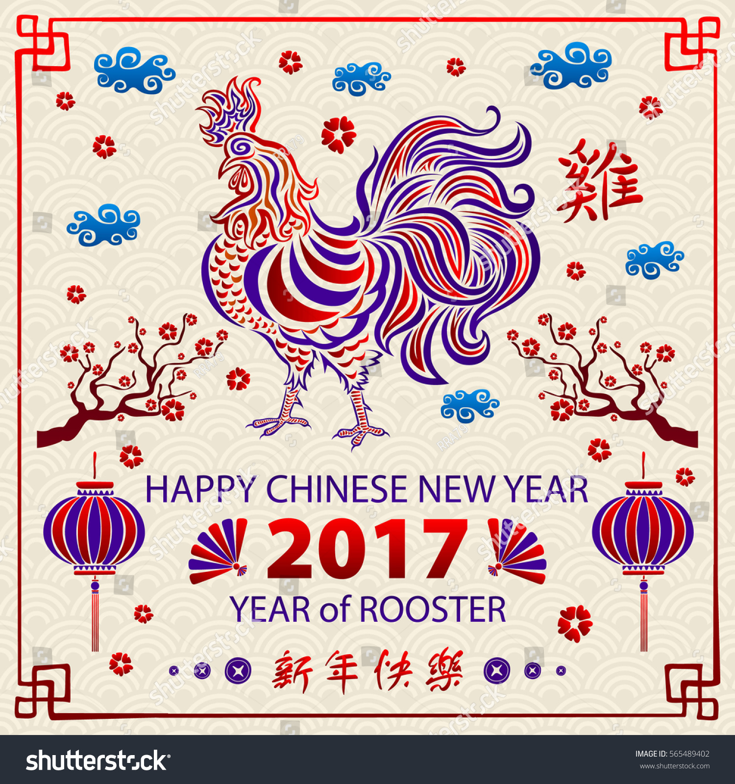 Calligraphy happy chinese new year stock illustration