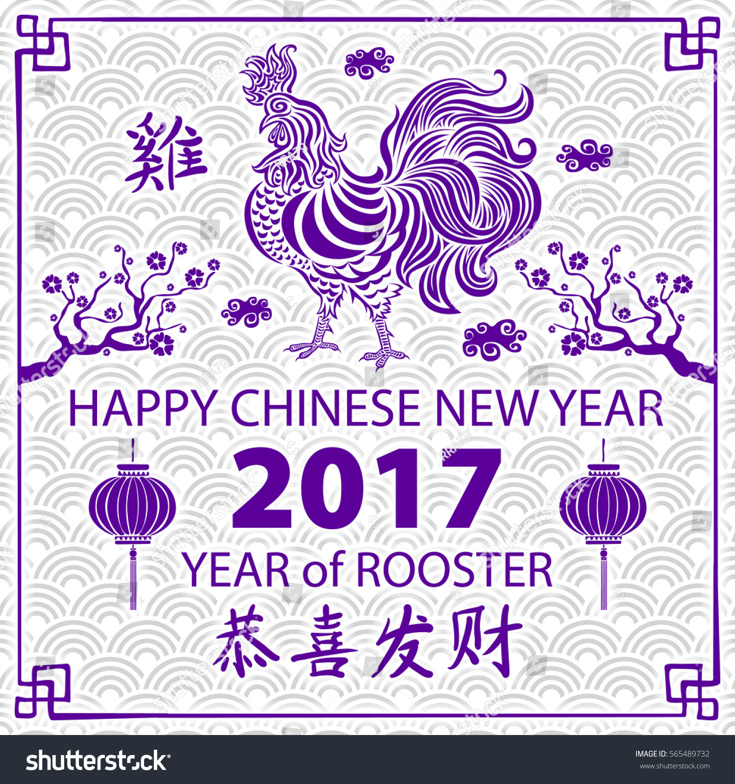 Violet calligraphy happy chinese new stock vector