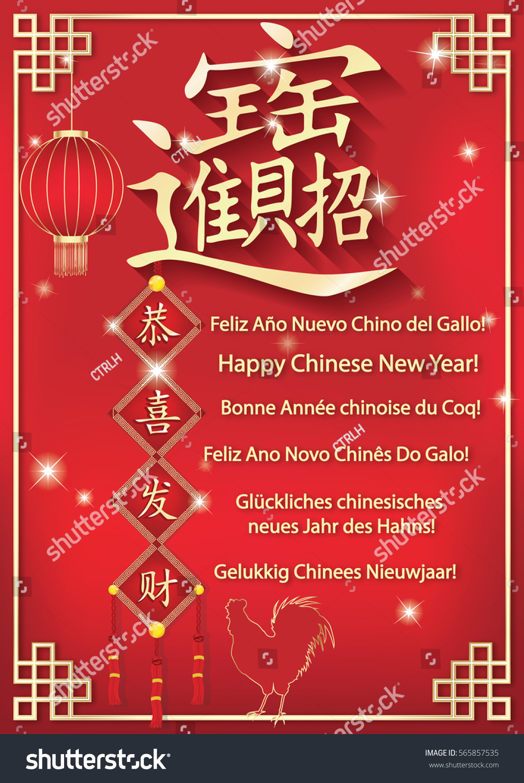 Chinese new year card wishes many stock illustration 565857535 chinese new year card with wishes in many languages spanish english french kristyandbryce Image collections