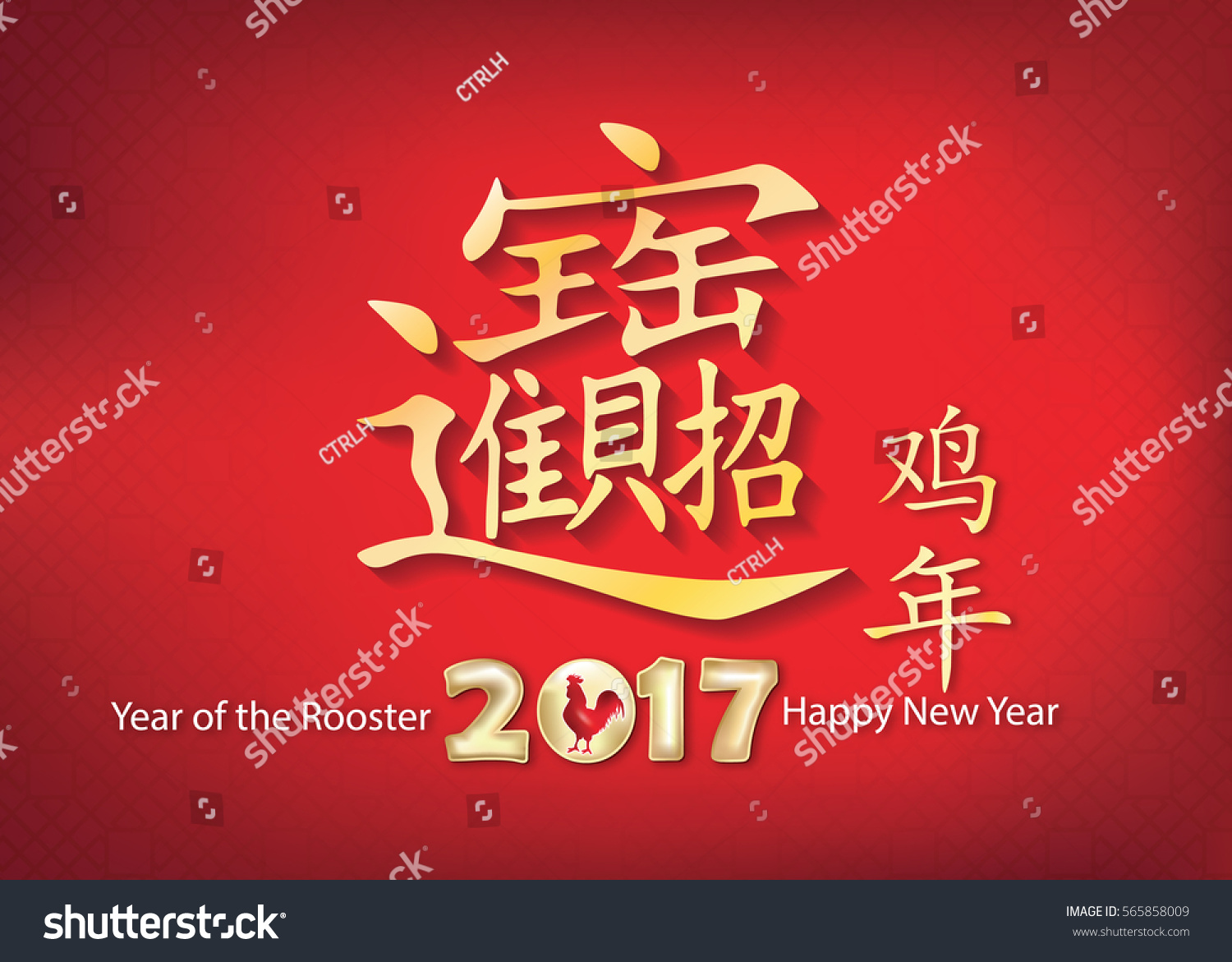 Simple Printable Greeting Card For Chinese New Year Of The Rooster