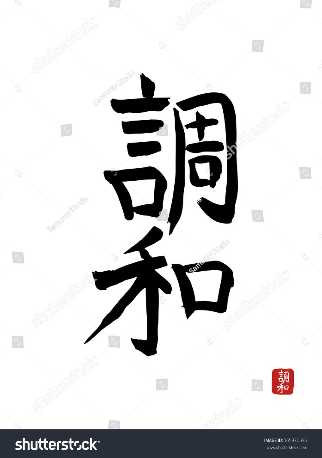 Hieroglyph japan vector japanese symbols on stock vector 565970596 hieroglyph japan vector japanese symbols on white background hand drawn japan hieroglyph ink biocorpaavc
