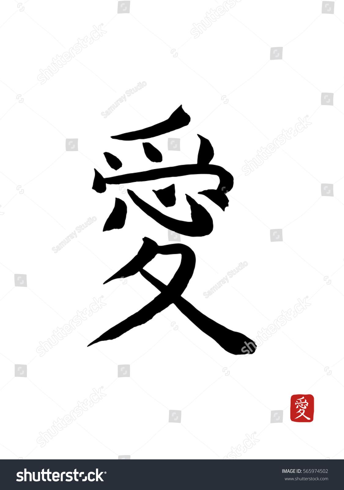 Hieroglyph Love Vector Japanese Symbols On White Background Hand