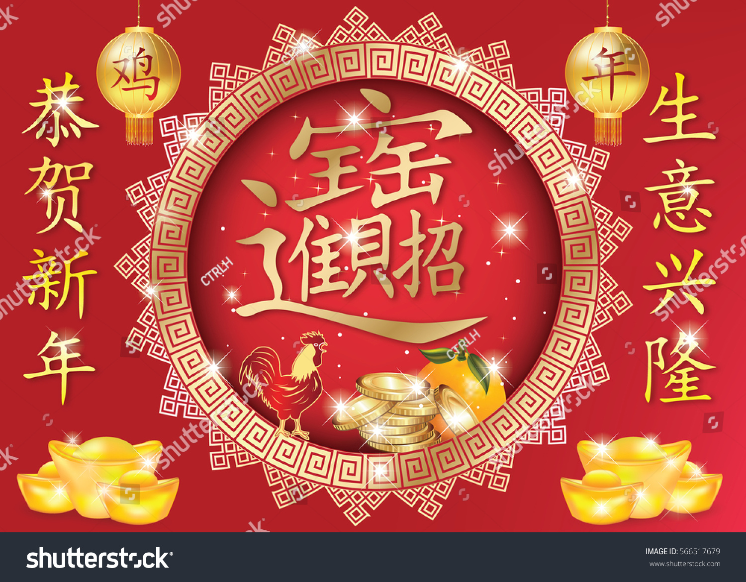 Chinese New Year Rooster Greeting Card Stock Illustration 566517679
