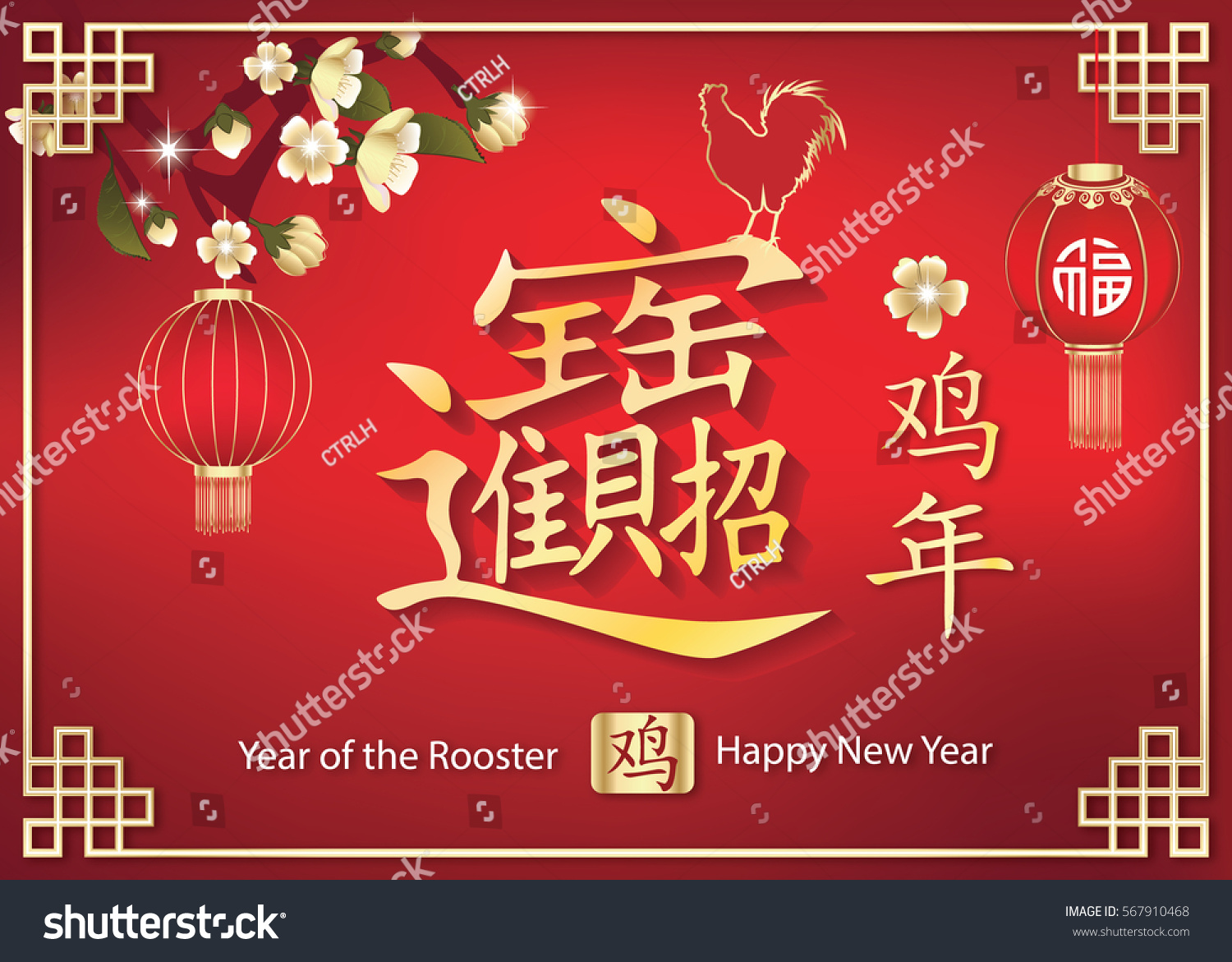 Chinese new year rooster greeting card stock illustration chinese new year of the rooster greeting card middle symbol means wealth and prosperity kristyandbryce Choice Image