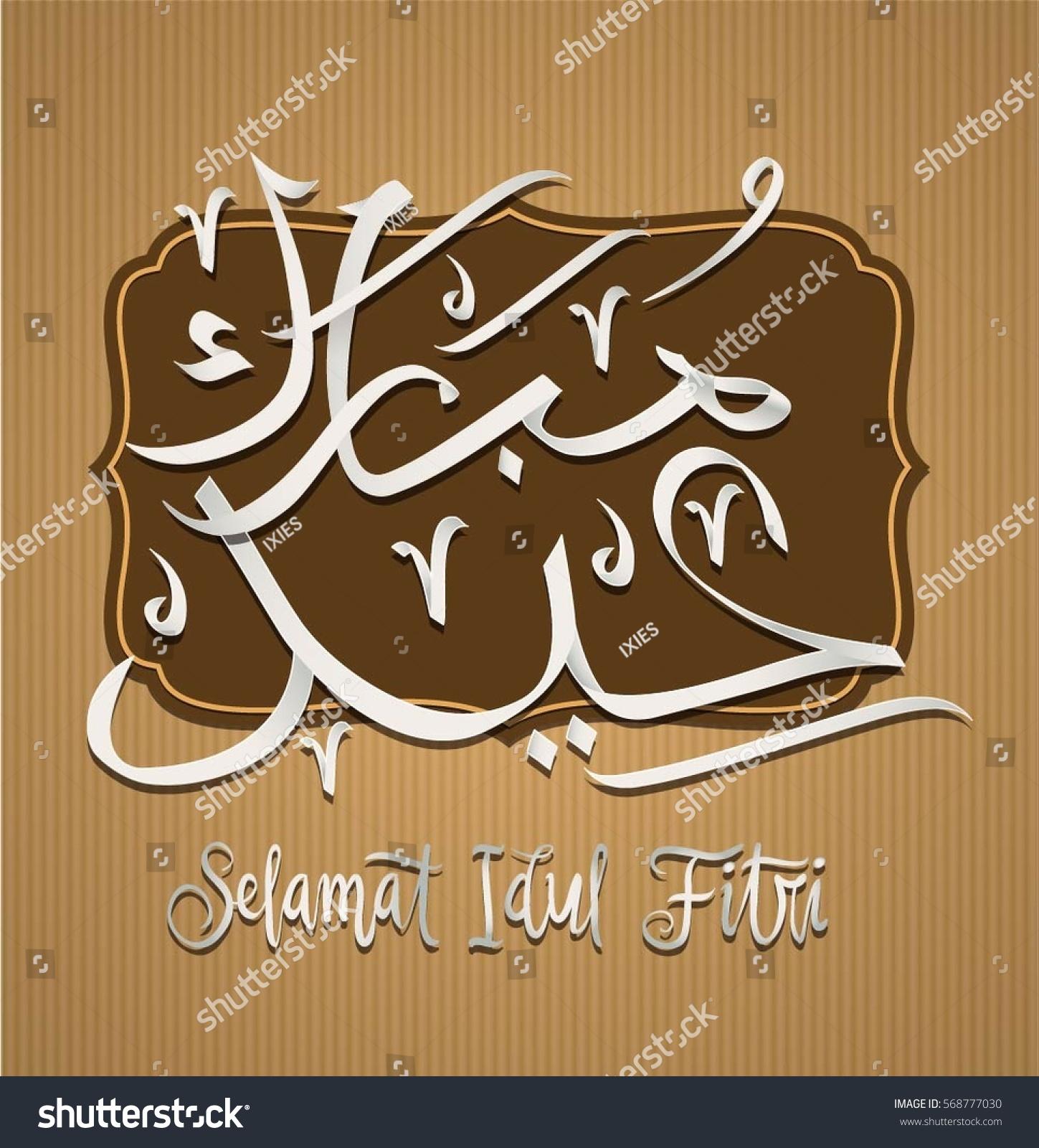 Papercut eid mubarak selamat idul fitri stock vector 568777030 selamat idul fitri mean greeting or happy eid mubarak kristyandbryce Images