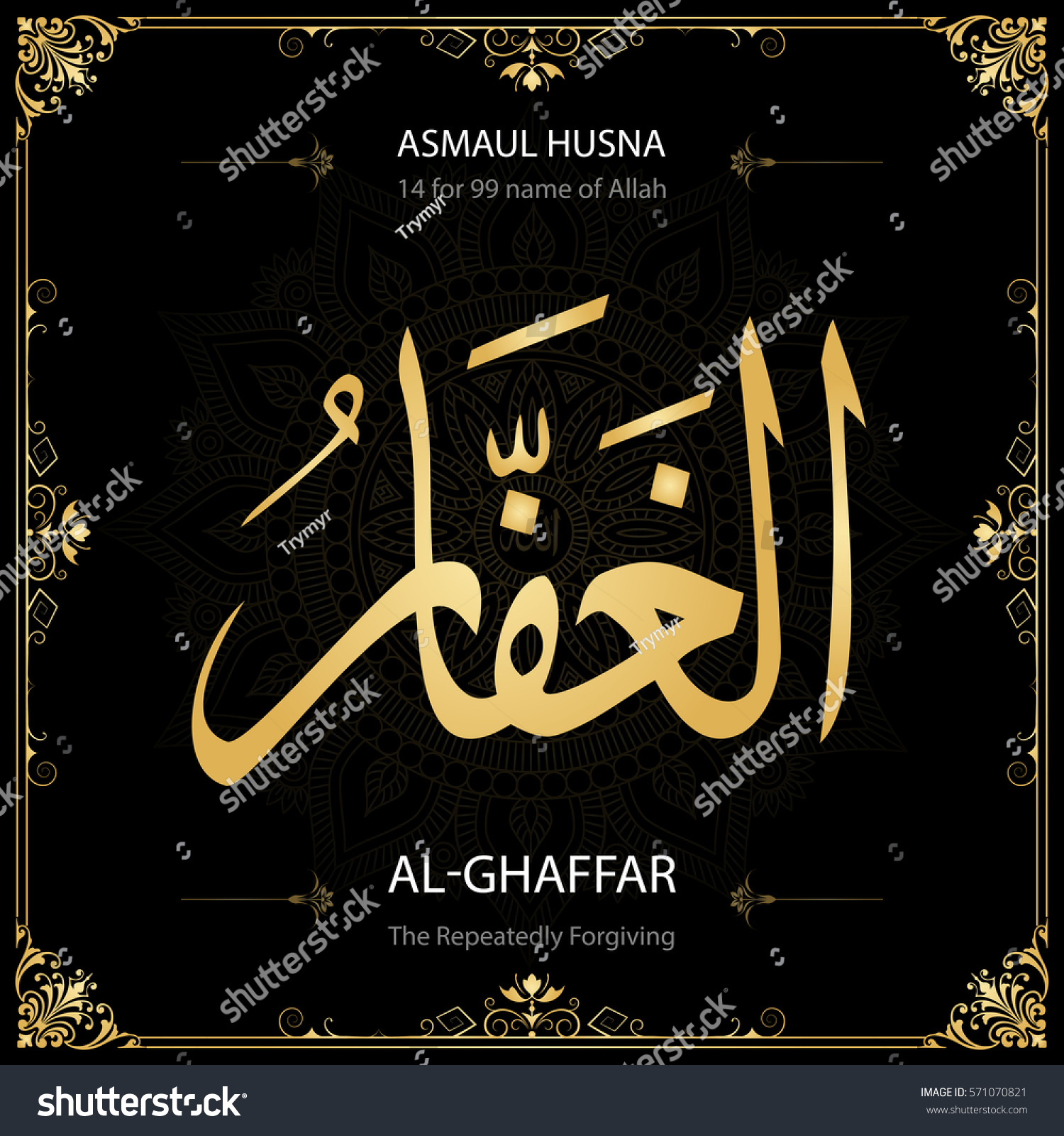 Alghaffar Repeatedly Forgiving Asmaul Husna 99 Stock Vector