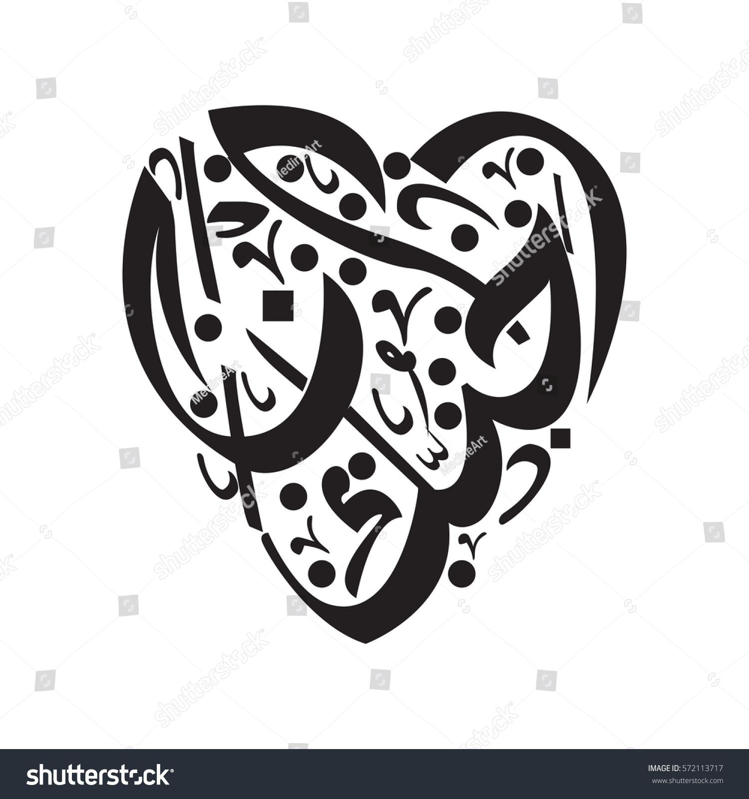Beautiful Heart Shape Arabic Calligraphy Saying Stock Vector