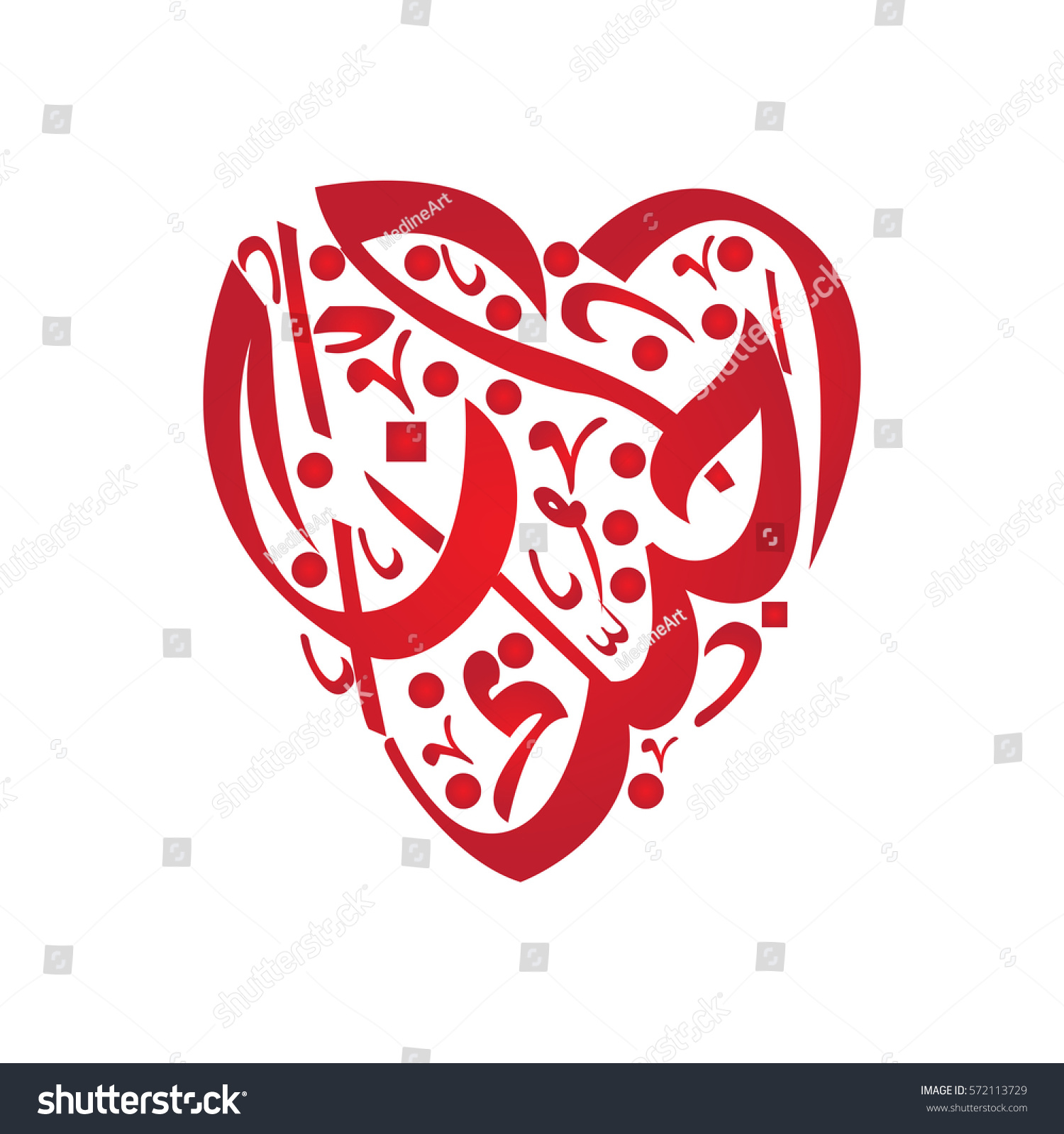 Beautiful Red Heart Shape Arabic Calligraphy Stock Vector Royalty