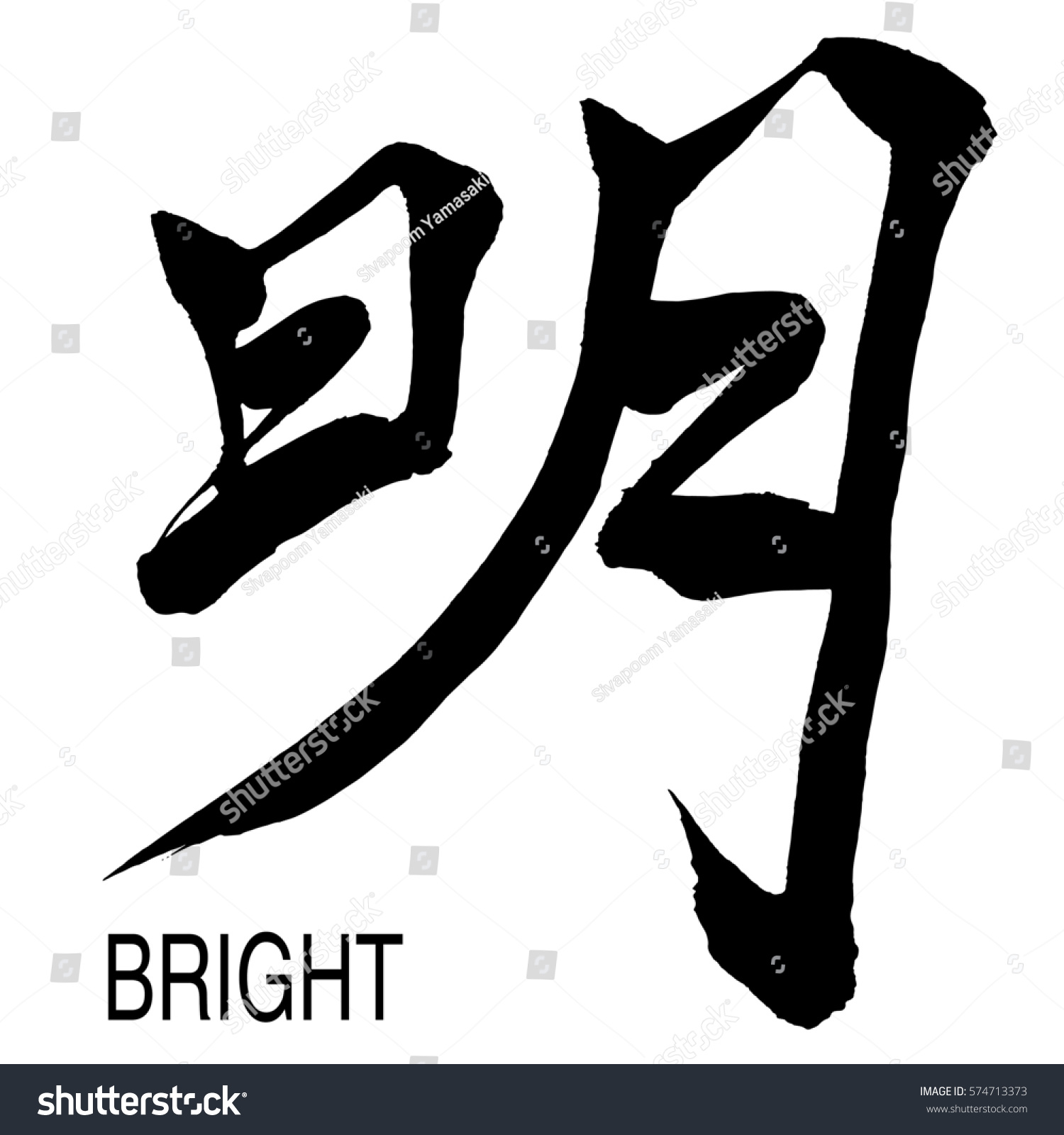 Hand Written Kanji Chinese Japanese Character Bright Clear Sparkle